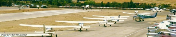 סגירת שדה התעופה בהרצליה