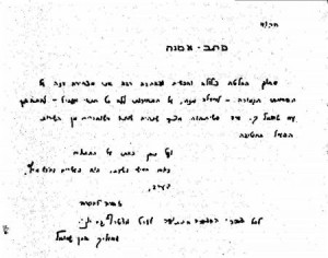 כתב אמנה